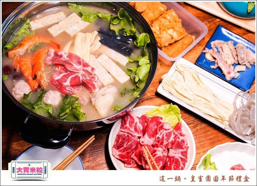 這一鍋皇室圍爐年菜禮盒推薦@大胃米粒0034.jpg