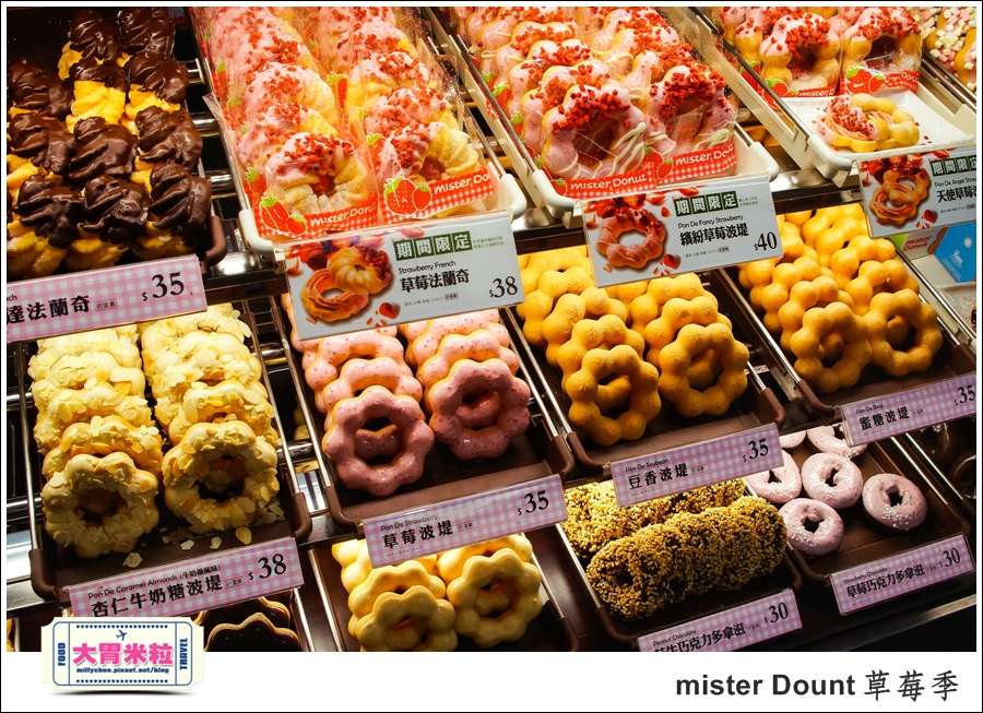mister Dounth草莓季甜甜圈推薦@大胃米粒0004.jpg