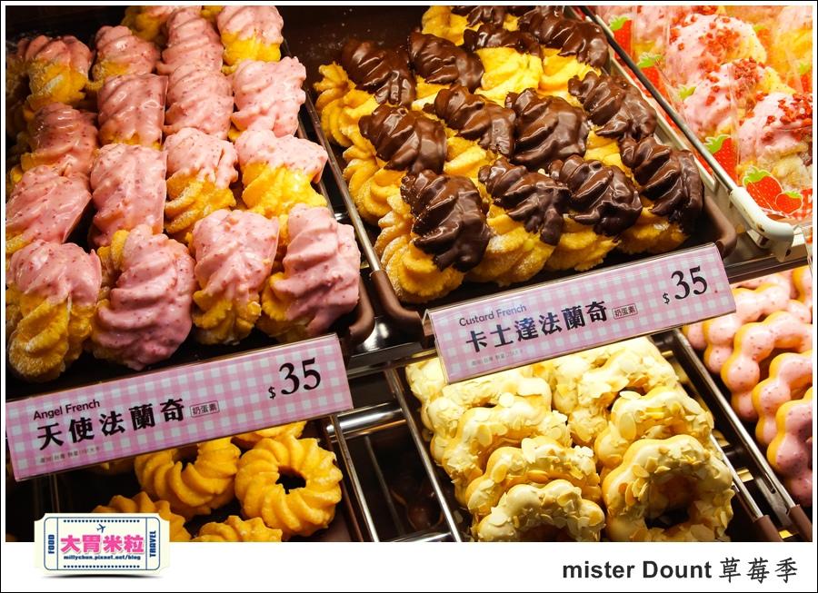 mister Dounth草莓季甜甜圈推薦@大胃米粒0005.jpg