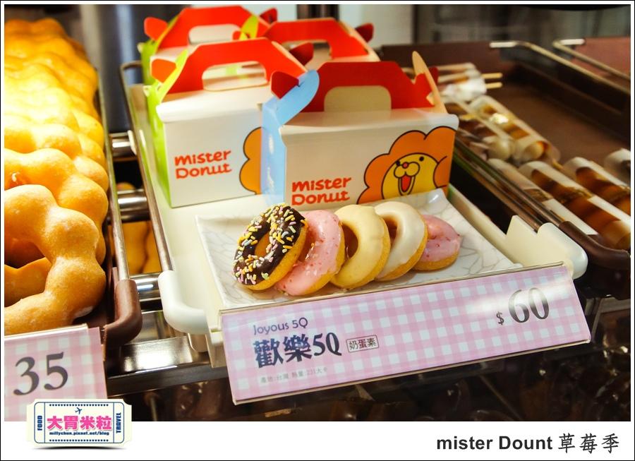 mister Dounth草莓季甜甜圈推薦@大胃米粒0010.jpg