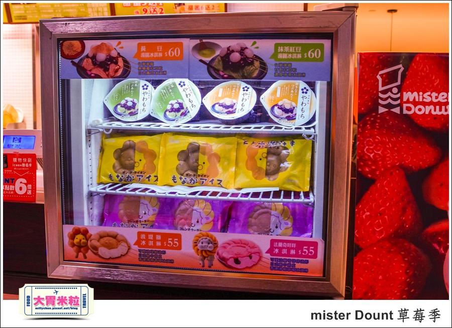 mister Dounth草莓季甜甜圈推薦@大胃米粒0011.jpg