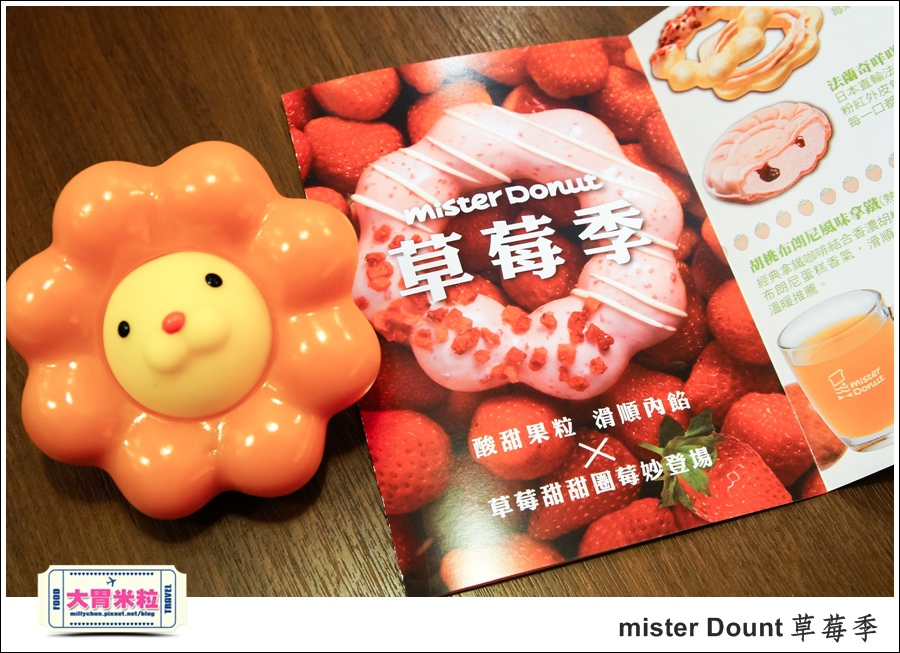 mister Dounth草莓季甜甜圈推薦@大胃米粒0013.jpg