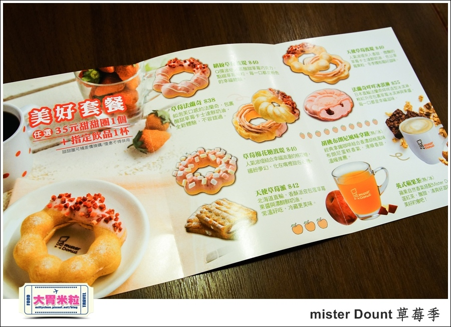 mister Dounth草莓季甜甜圈推薦@大胃米粒0014.jpg