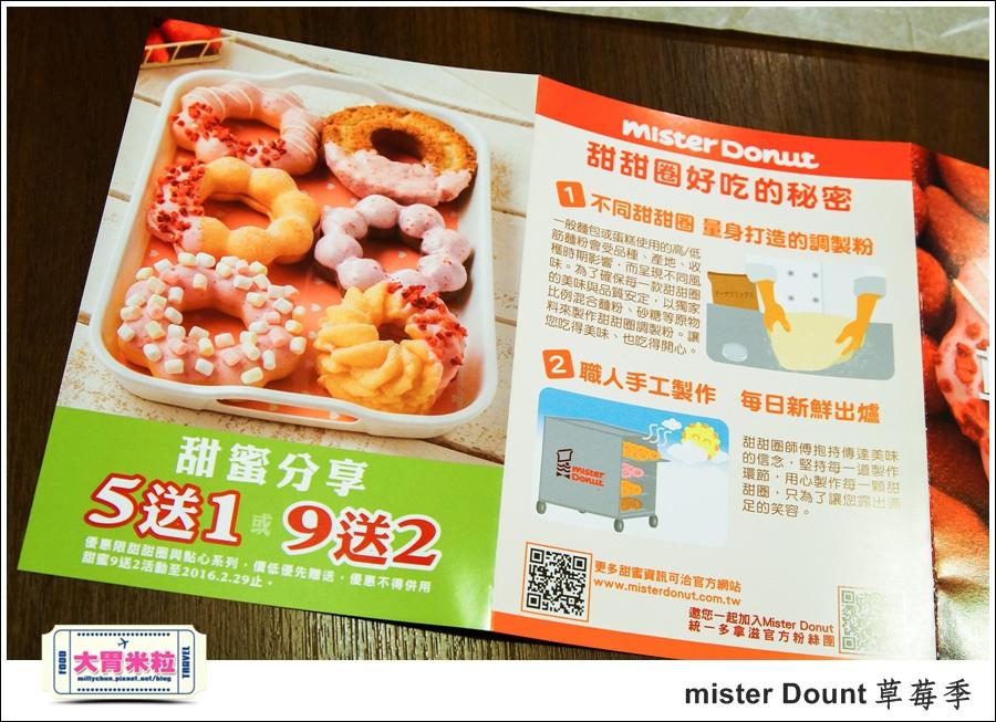 mister Dounth草莓季甜甜圈推薦@大胃米粒0016.jpg