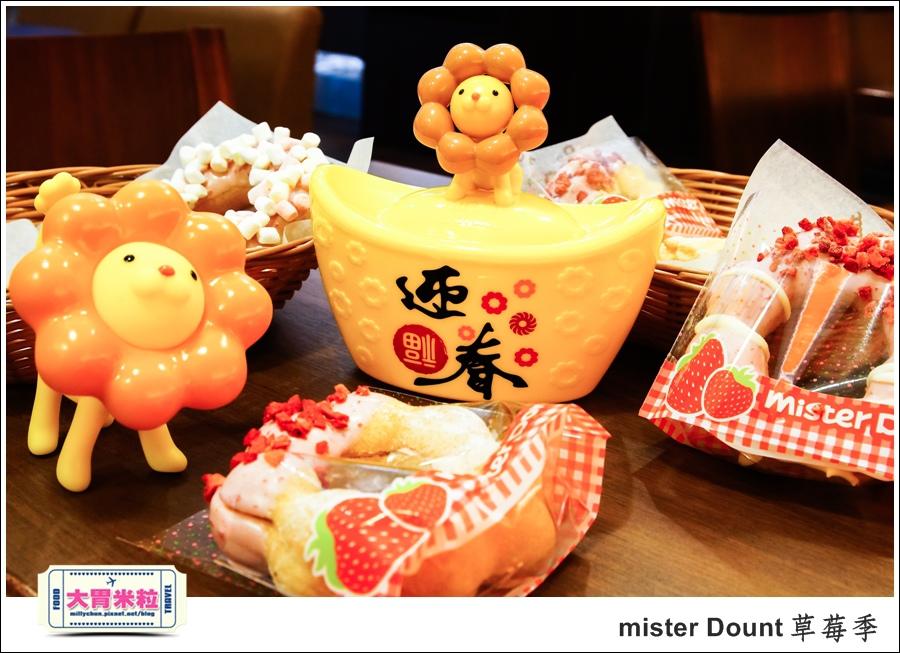 mister Dounth草莓季甜甜圈推薦@大胃米粒0039.jpg