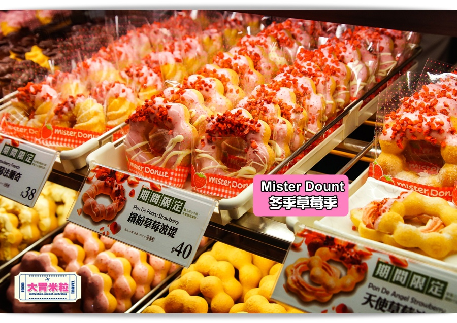 mister Dounth草莓季甜甜圈推薦@大胃米粒0042.jpg