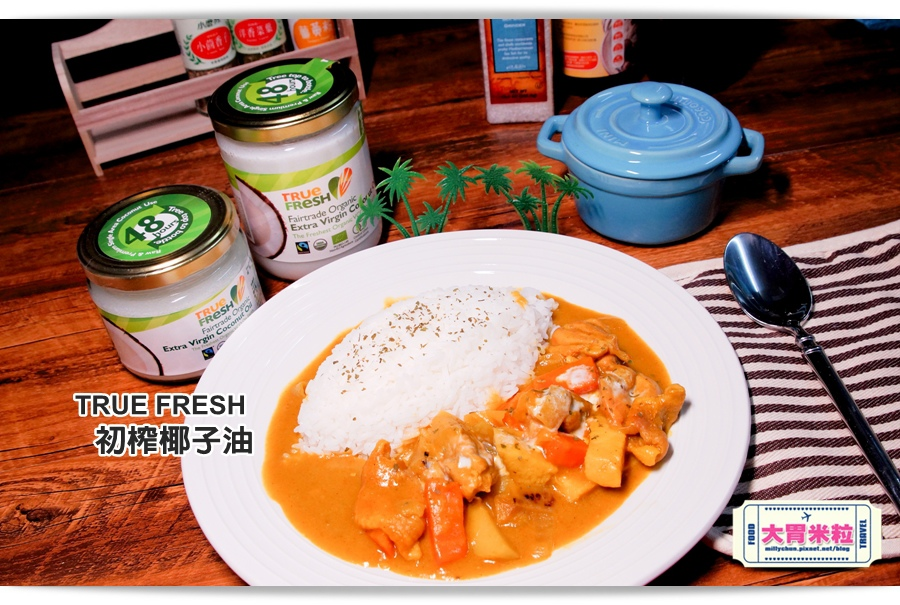 TRUE FRESH椰子油料理推薦@大胃米粒0035.jpg