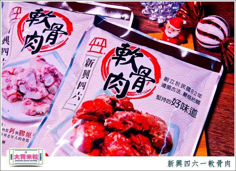 台南新興四六一軟骨肉@團購美食推薦@大胃米粒0002.jpg