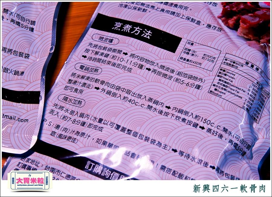 台南新興四六一軟骨肉@團購美食推薦@大胃米粒0004.jpg