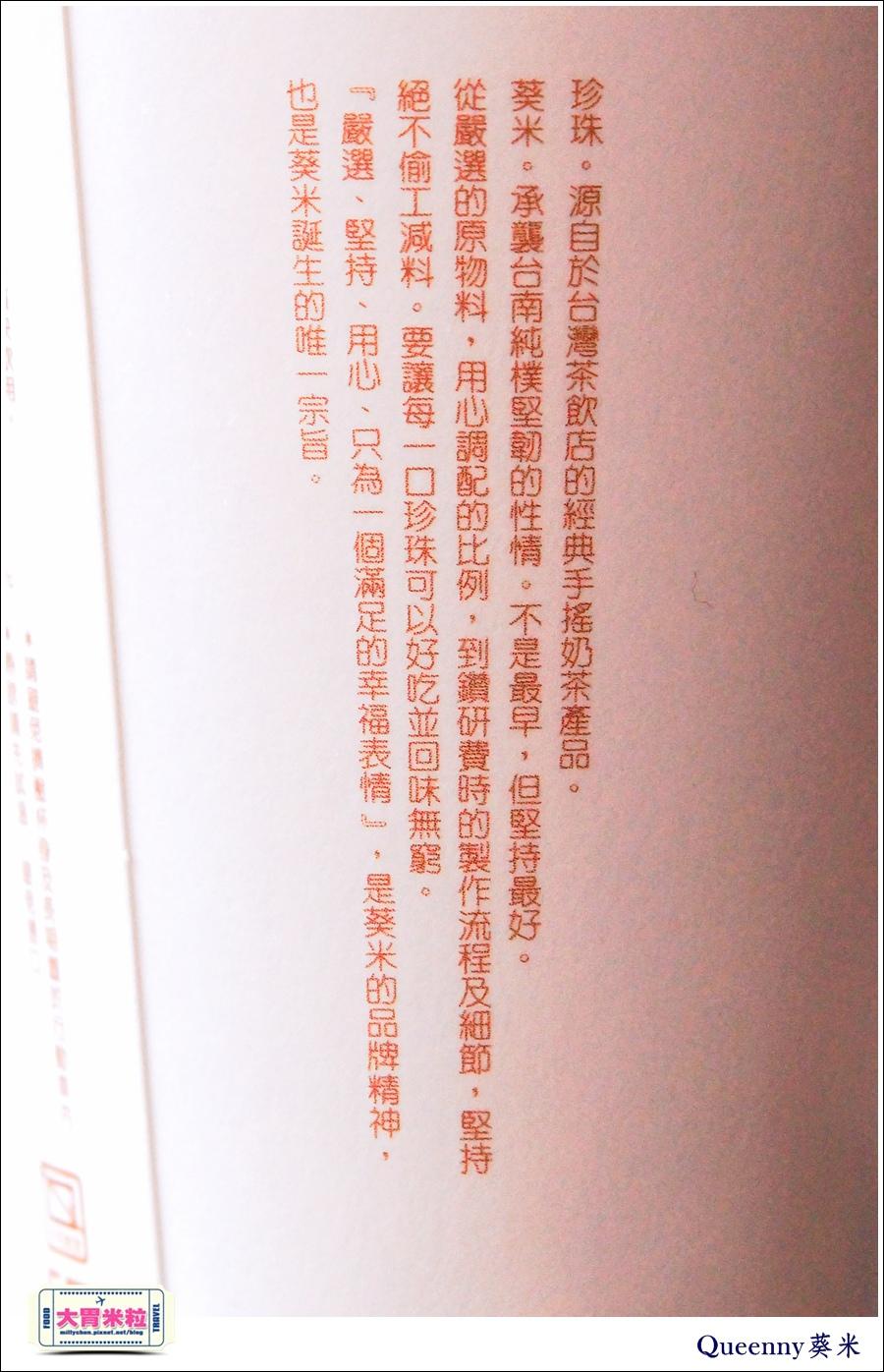 QUEENNY葵米高雄珍珠飲品推薦@大胃米粒0052.jpg