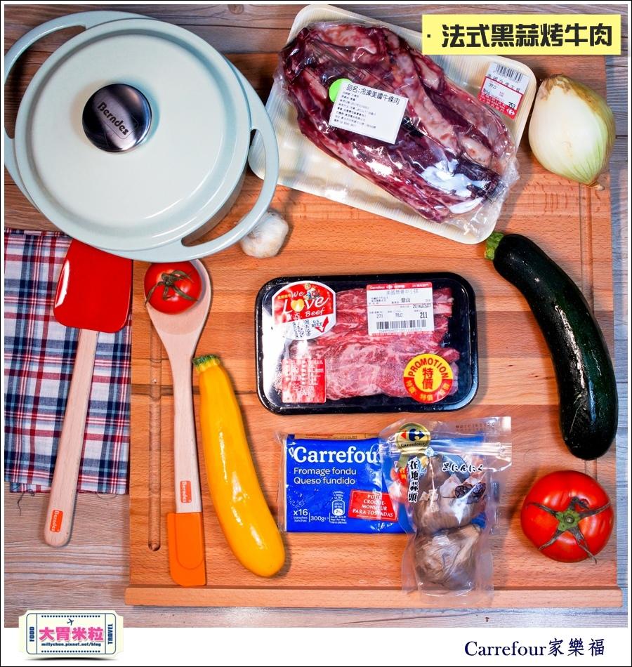 家樂福集點X德國寶迪鑄鐵鍋料理推薦@大胃米粒0110.jpg