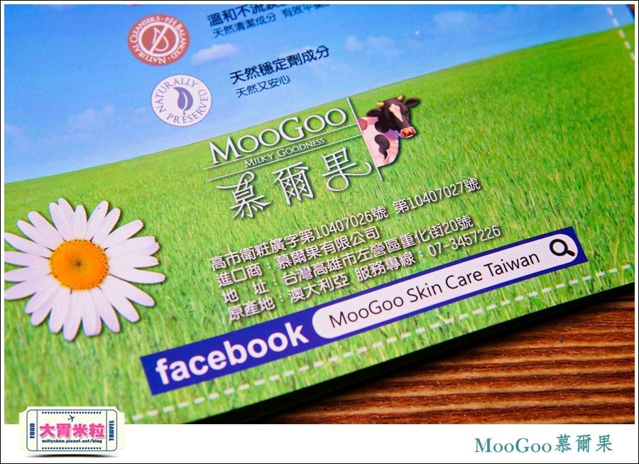澳洲MOOGOO慕爾果牛乳液推薦@大胃米粒0024.jpg
