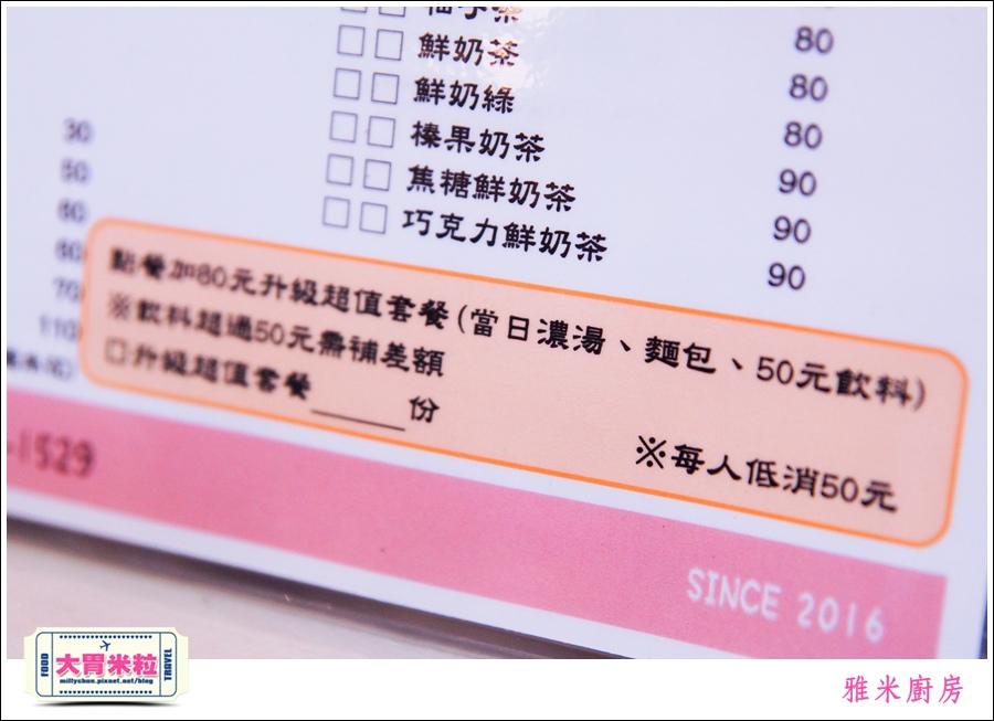 高雄雅米廚房YummyKitchen@大胃米粒0015.jpg