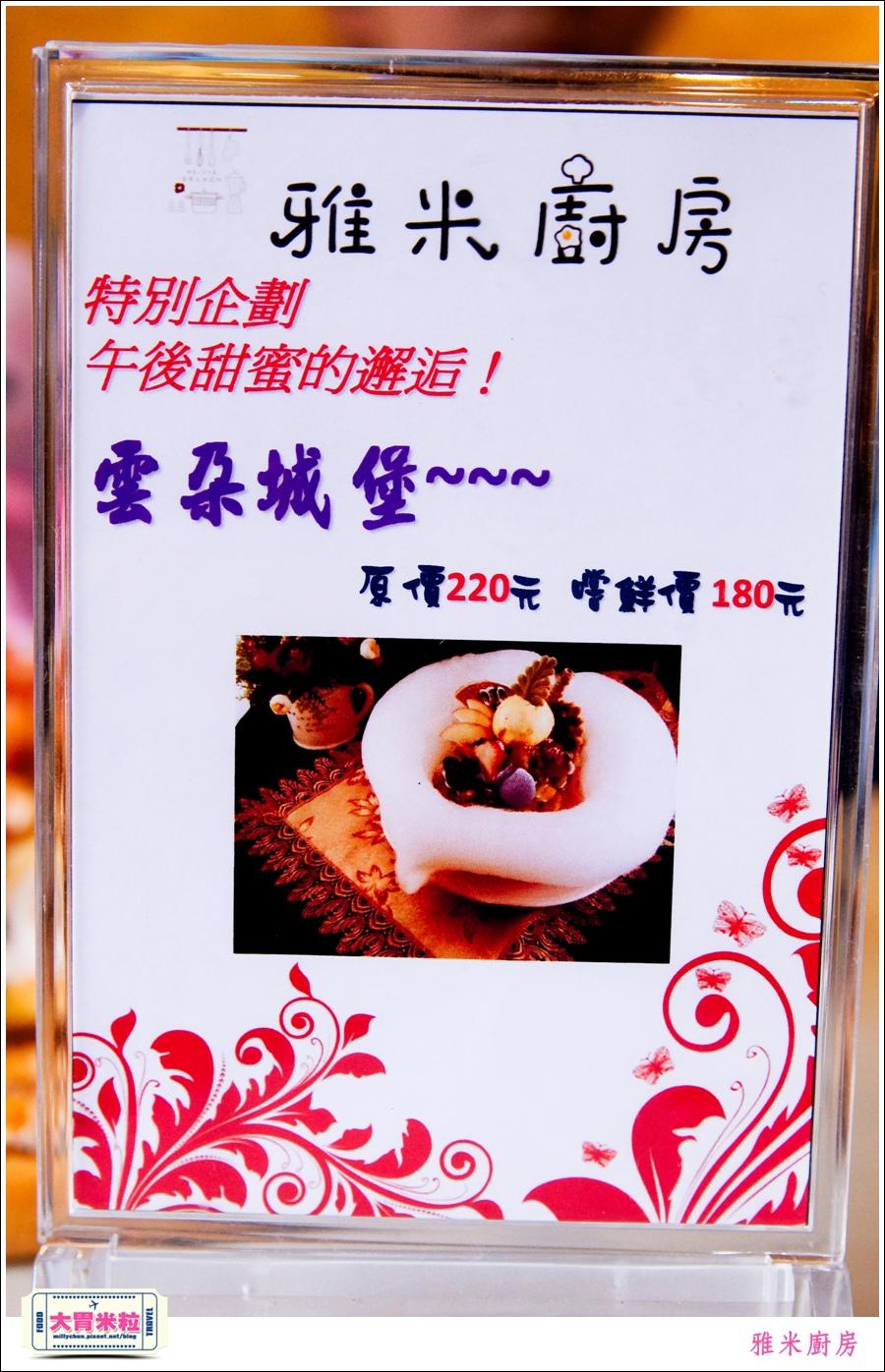 高雄雅米廚房YummyKitchen@大胃米粒0039.jpg
