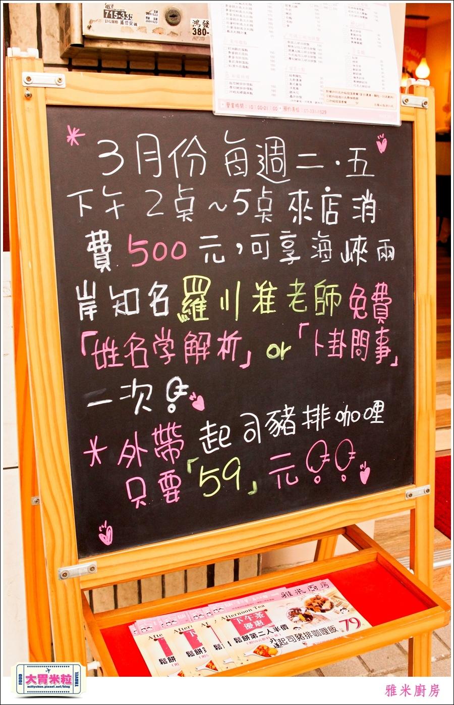 高雄雅米廚房YummyKitchen@大胃米粒0046.jpg