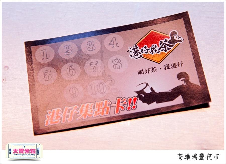 高雄瑞豐夜市必吃推薦@港仔找茶凍檸茶@大胃米粒0041.jpg