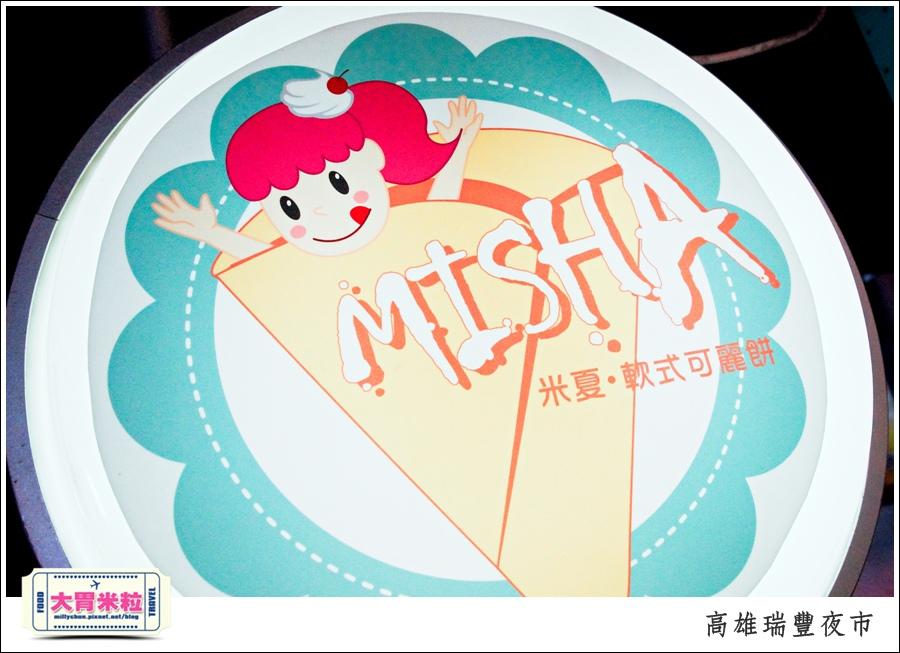 高雄瑞豐夜市必吃推薦@米夏軟式可麗餅推薦@大胃米粒0005.jpg