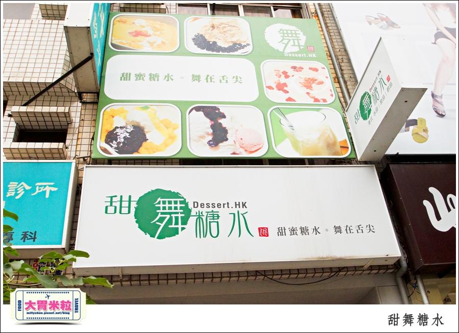 高雄甜舞糖水@港式創意甜品推薦@大胃米粒0002.jpg