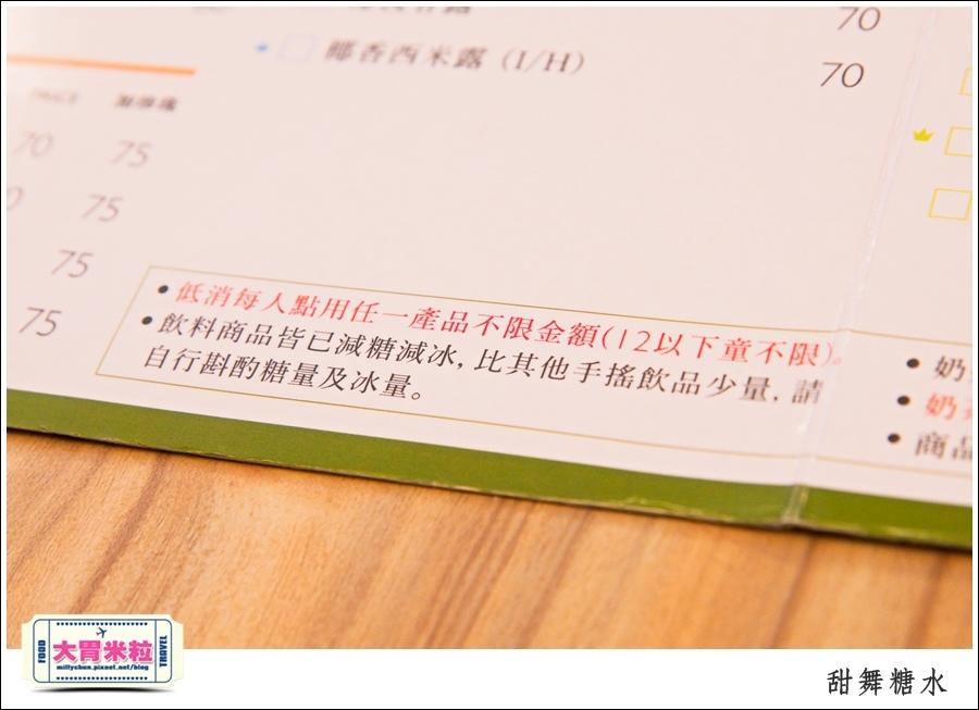 高雄甜舞糖水@港式創意甜品推薦@大胃米粒0010.jpg