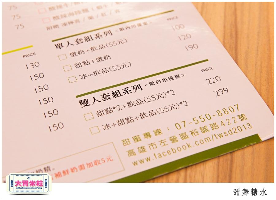 高雄甜舞糖水@港式創意甜品推薦@大胃米粒0009.jpg