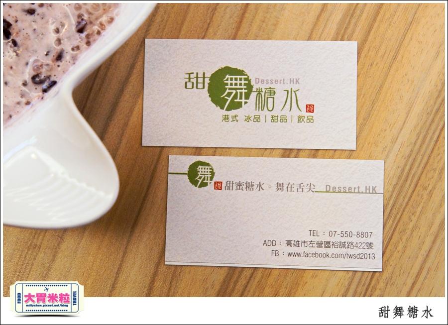 高雄甜舞糖水@港式創意甜品推薦@大胃米粒0036.jpg
