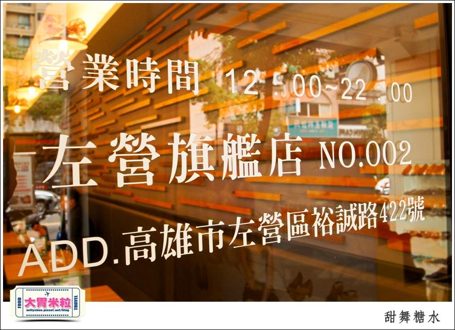 高雄甜舞糖水@港式創意甜品推薦@大胃米粒0037.jpg