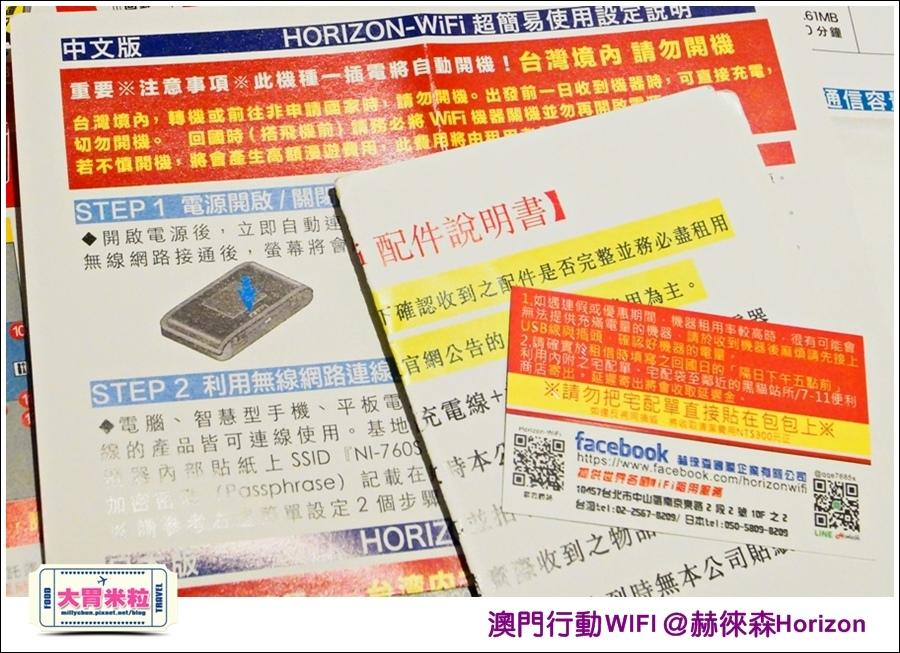 MACAU WIFI 推薦-Horizon赫徠森澳門機-millychun0020.jpg