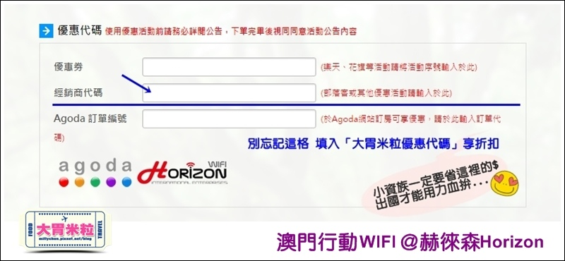 MACAU WIFI 推薦-Horizon赫徠森澳門機-millychun0034.jpg