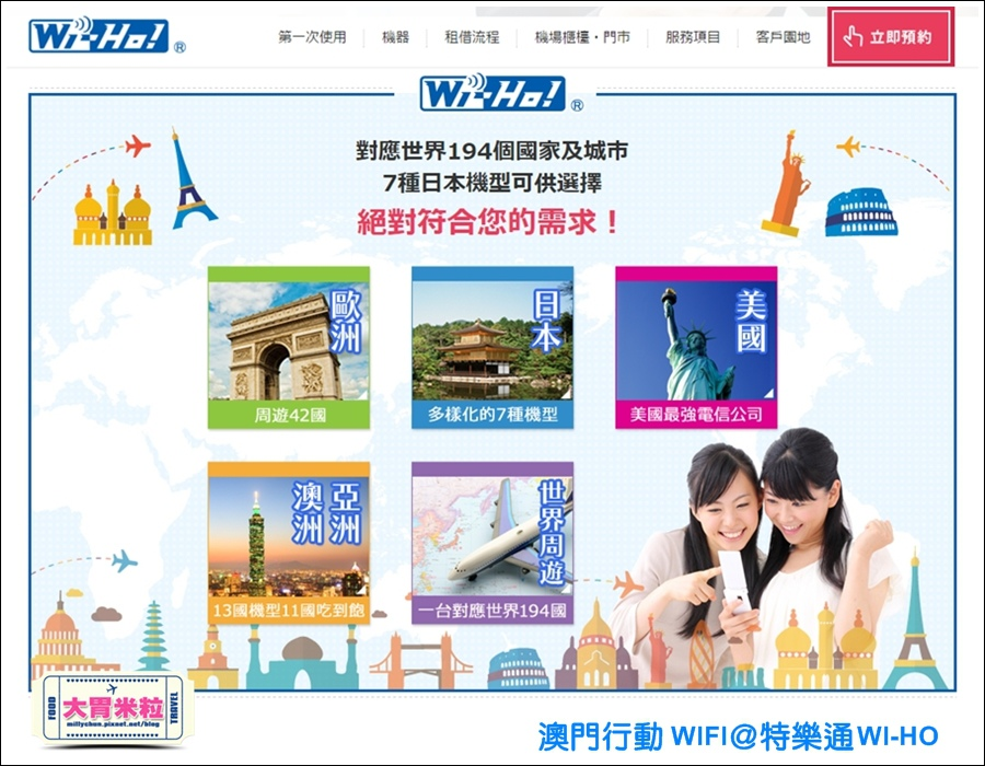 MACAU WIFI 推薦-特樂通WIHO澳門機-millychun0050.jpg