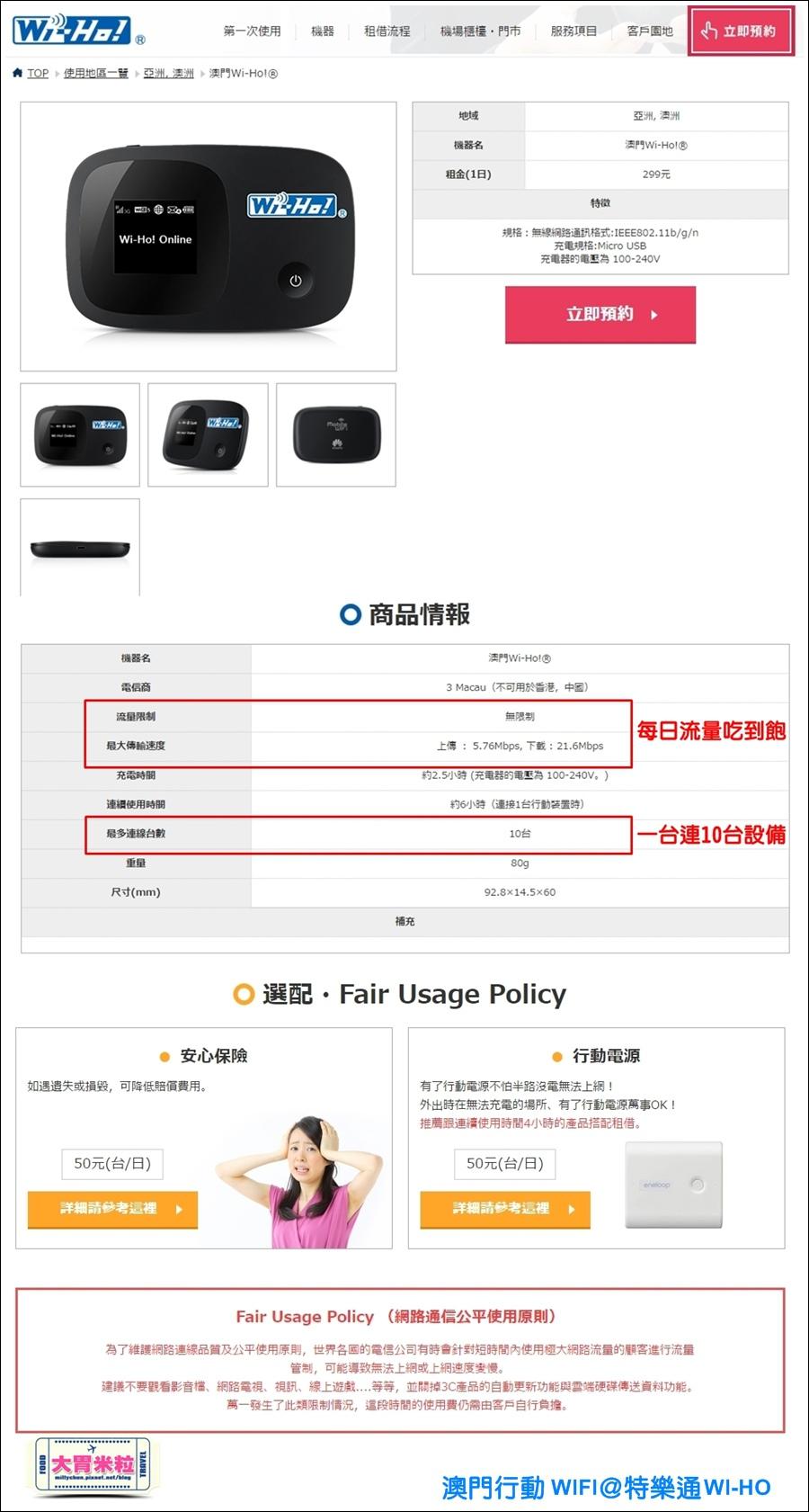 MACAU WIFI 推薦-特樂通WIHO澳門機-millychun0052.jpg
