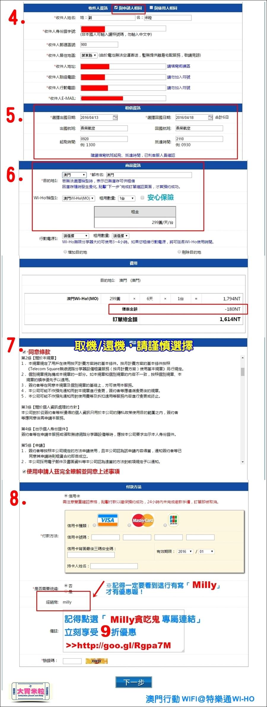 MACAU WIFI 推薦-特樂通WIHO澳門機-millychun0055.jpg