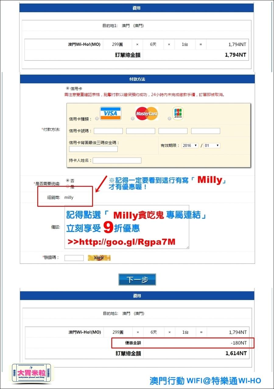 MACAU WIFI 推薦-特樂通WIHO澳門機-millychun0056.jpg