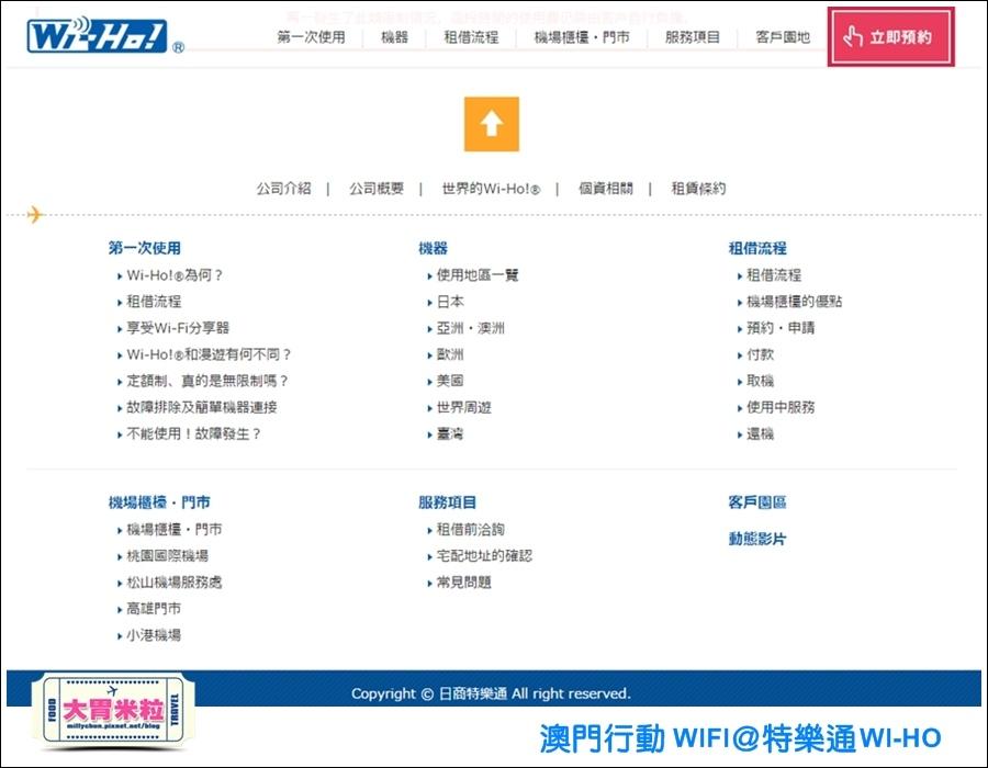MACAU WIFI 推薦-特樂通WIHO澳門機-millychun0058.jpg