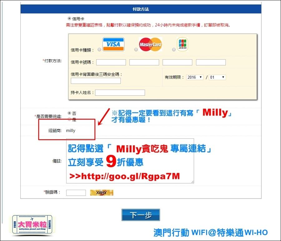 MACAU WIFI 推薦-特樂通WIHO澳門機-millychun0057.jpg