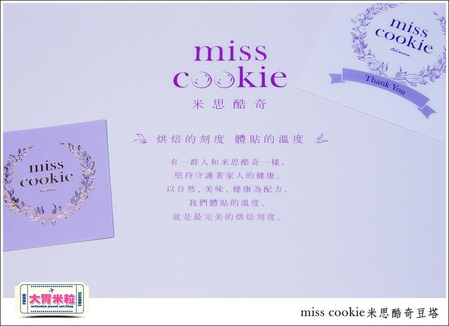米思酷奇堅果豆塔禮盒-喜餅推薦-millychun0005.jpg