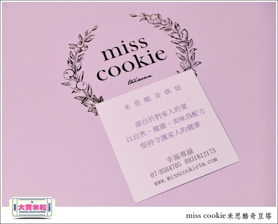 米思酷奇堅果豆塔禮盒-喜餅推薦-millychun0026.jpg