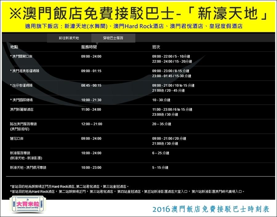 4澳門飯店免費接駁巴士-新濠天地2016.jpg