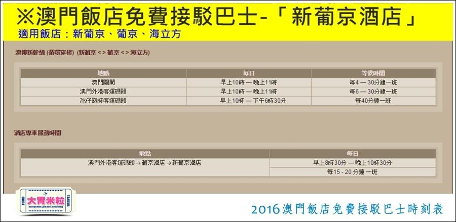 8澳門飯店免費接駁巴士-新葡京2016.jpg