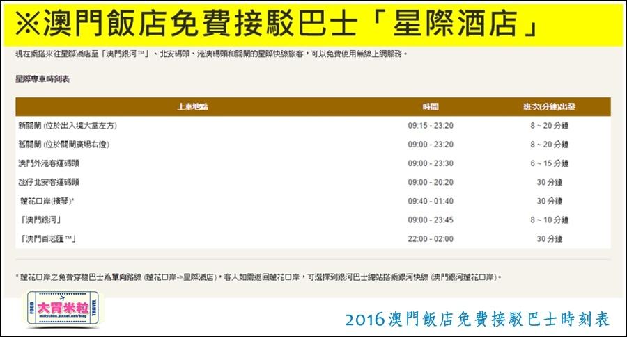 9澳門飯店免費接駁巴士-星際酒店2016.jpg