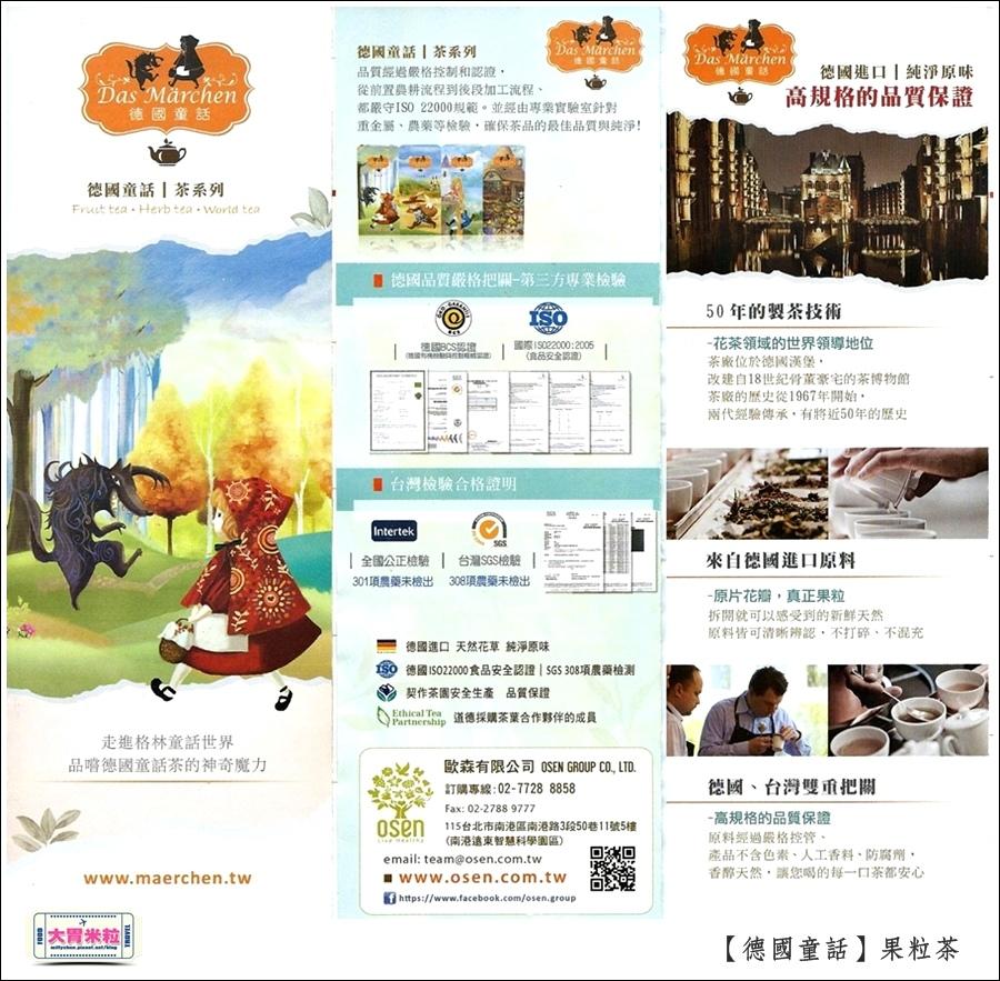 德國童話果粒茶花草茶推薦-millychun0038.jpg
