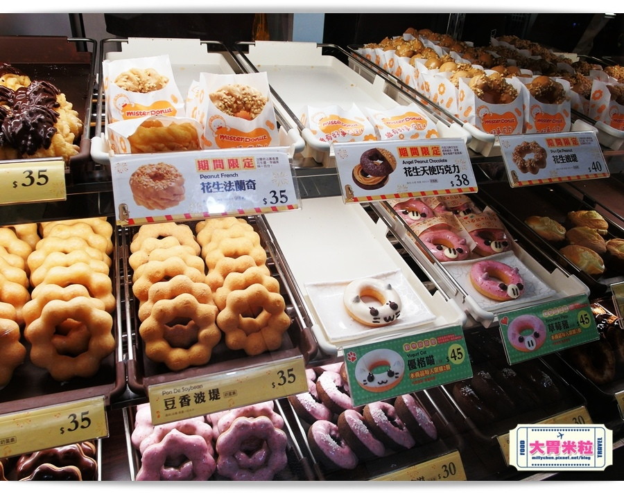 2016mister donut花生甜甜圈推薦-millychun0004.jpg