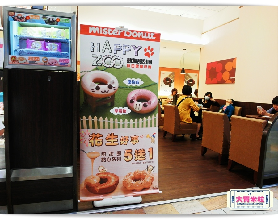 2016mister donut花生甜甜圈推薦-millychun0007.jpg