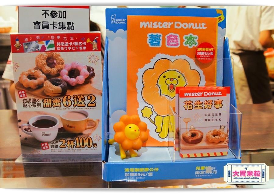 2016mister donut花生甜甜圈推薦-millychun0008.jpg