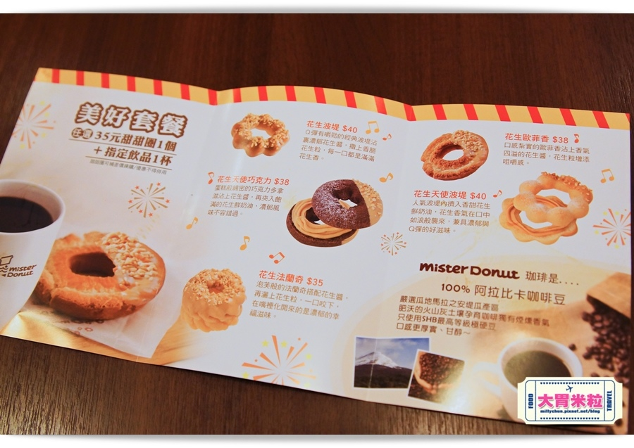 2016mister donut花生甜甜圈推薦-millychun0012.jpg