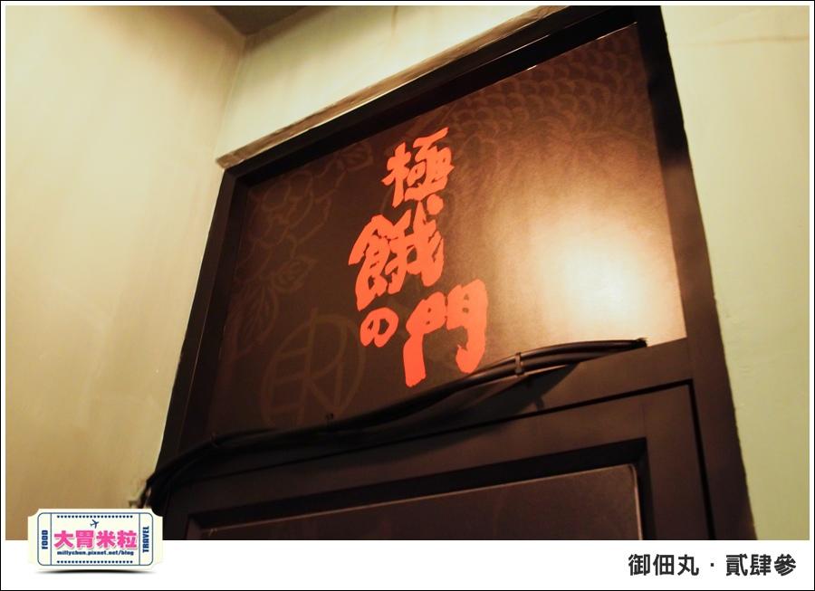 御佃丸貳肆參-高雄關東煮居酒屋推薦-millychun0076.jpg