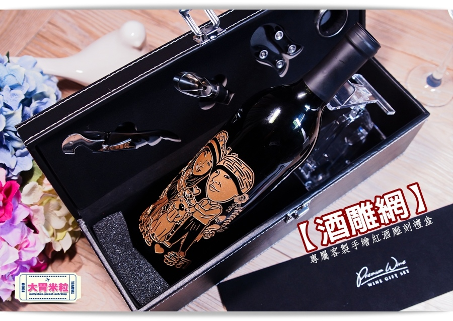 9DKing酒雕網-酒瓶雕刻推薦-millychun0039.jpg