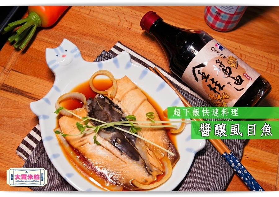 醬釀虱目魚-醬油料理推薦-豆油伯醬油伴手禮盒4-millychun0010.jpg