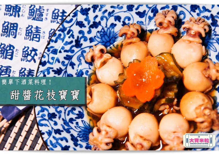 甜釀花枝寶寶-醬油料理推薦-豆油伯醬油伴手禮盒3-millychun0044.jpg