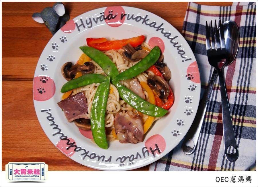 OEC蔥媽媽冷凍義大利麵料理包推薦-millychun0007.jpg