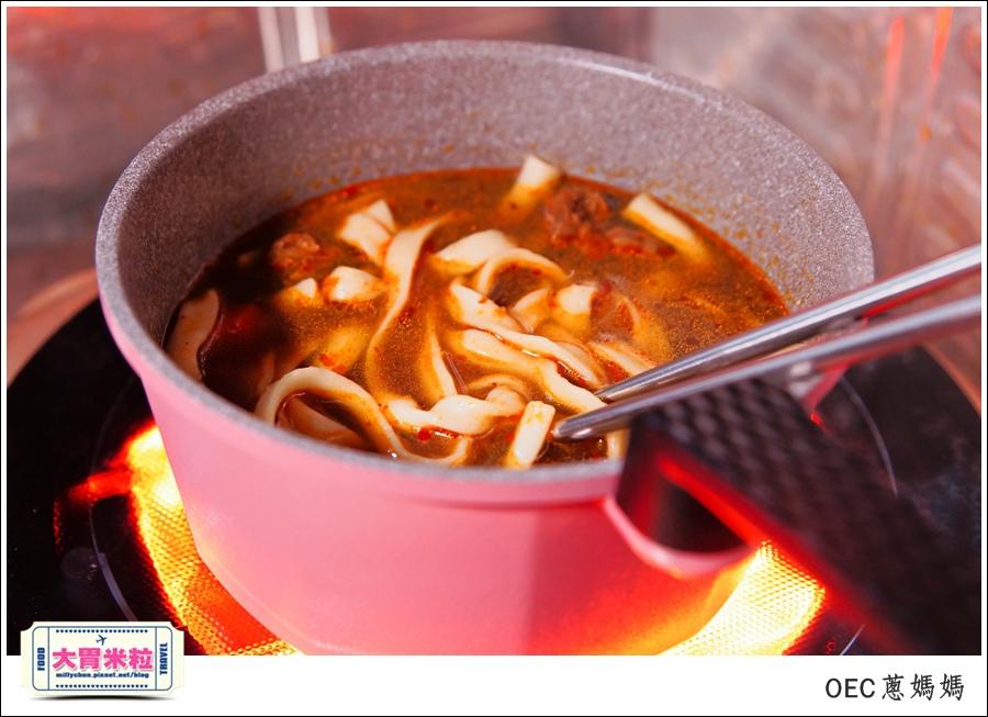 OEC蔥媽媽冷凍義大利麵料理包推薦-millychun0021.jpg